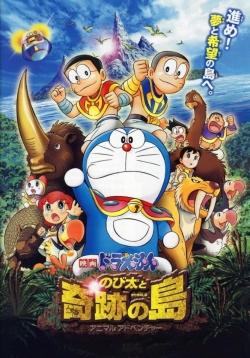 Doraemon: Nobita and the Island of Miracles ~Animal Adventure~